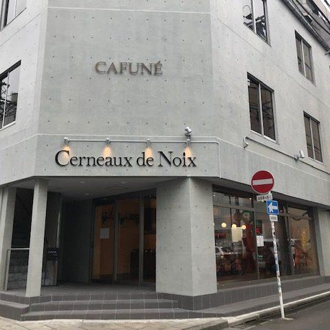 Cerneaux de Noix 画像1