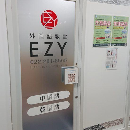 EZY外国語 中国語 韓国語教室 画像1