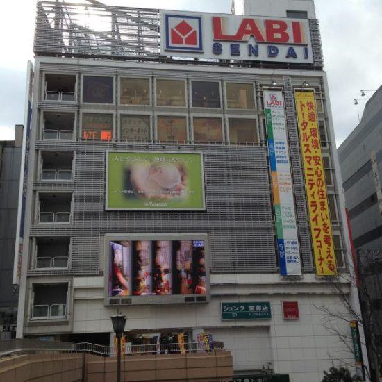 仙台TRビル 外観写真