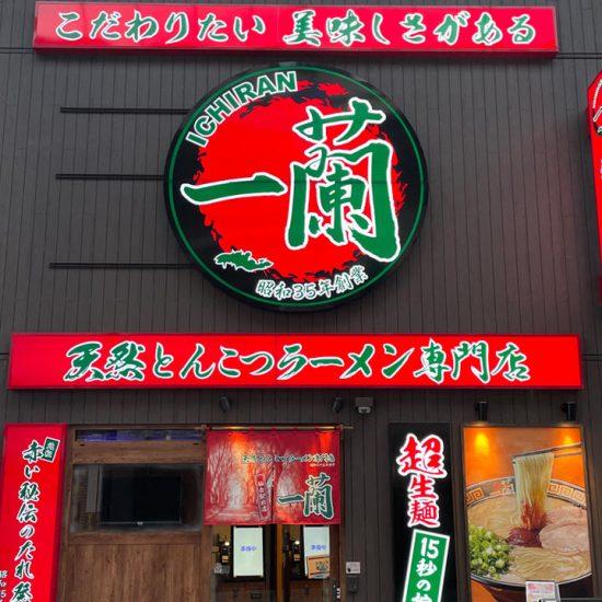 天然とんこつラーメン専門店 一蘭 仙台駅前店 画像1