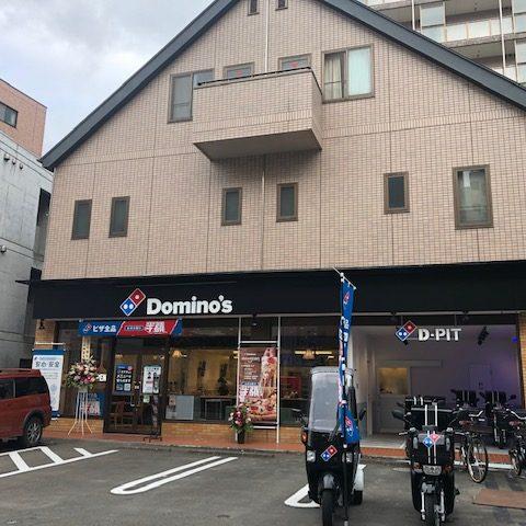 ドミノピザ仙台五橋店 画像1