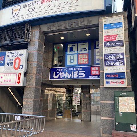 じゃんぱら仙台駅西口店 画像1