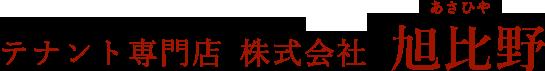 仙台のオフィス・店舗・居抜き・テナント テナント専門店 株式会社旭比野(あさひや)