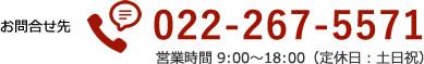 お問合せ先 022-267-5571 営業時間 9:00~18:00(定休日:土日祝)